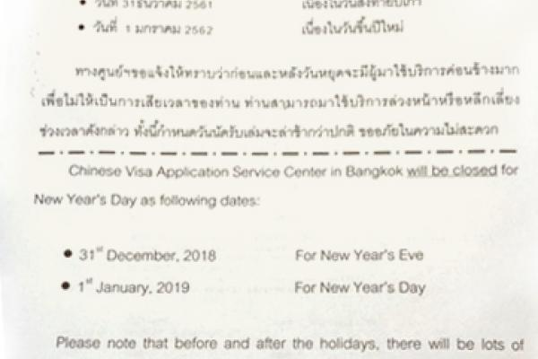 Chinese embassy holiday announcement